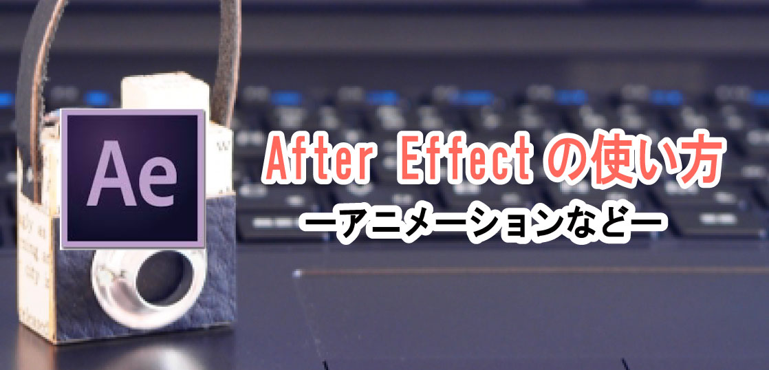 After Effects(アフターエフェクト)の使い方